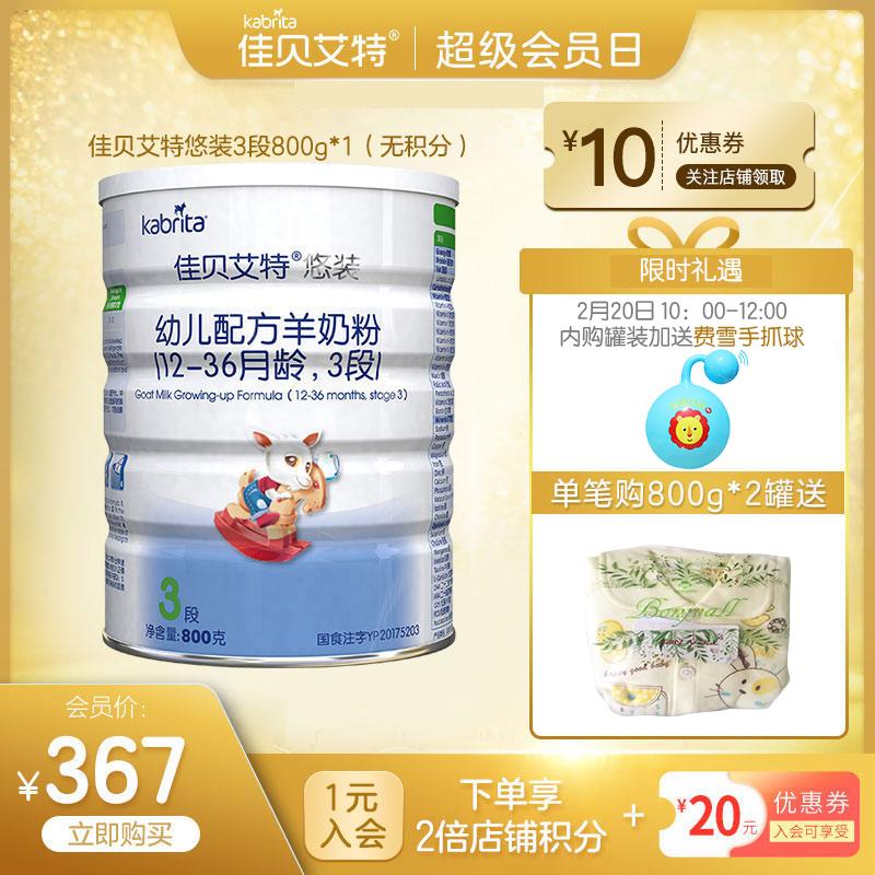 佳貝艾特羊奶粉優裝3段嬰兒羊奶粉進口嬰幼兒羊奶粉悠裝1-3歲800g