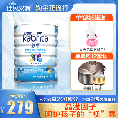 Jiabei Aite Hong Kong Edition Qingying Children's Student Growth Formula Goat Milk Powder 4 Stages 3-12 Years Old 800g *1tin