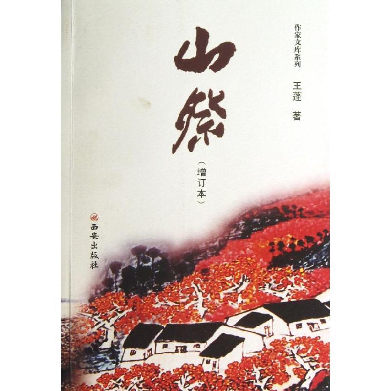 山祭/王蓬长篇小说 王蓬 情感小说 文学 其他出版社
