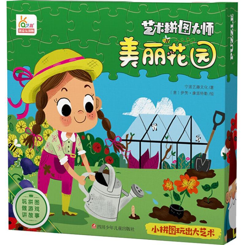 美丽花园 宁波艺趣文化 手工制作 少儿 四川少年儿童出版社