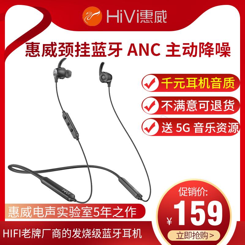 Hivi/惠威 AW-57 运动蓝牙耳机无线跑步双耳入耳头戴式微小型耳麦