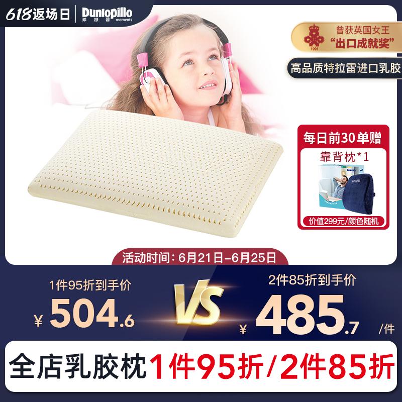 邓禄普DUNLOPILLO进口乳胶枕儿童枕头婴儿橡胶记忆枕芯0-16岁防螨 Изображение 1