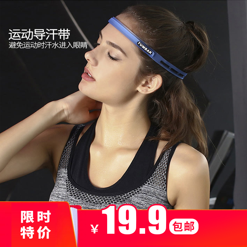 Light and thin sweat guide belt sports headband silicone sweat band men and women antiperspirant belt outdoor fitness cycling running