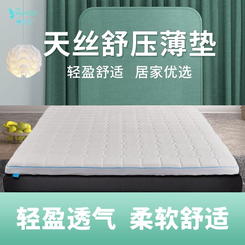 Bestch/百思佳天丝舒压硅藻记忆棉床褥子双人家用床垫薄款床褥垫