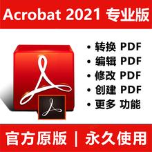 安装包pptmac转换激活序列号文档阅读修改合并解密excelPDF专业版编辑器pdf转word文档winDCProAcrobat