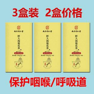 【3盒】南京同仁堂胖大海菊花决明子茶罗汉果茶保护肺润咽喉N95