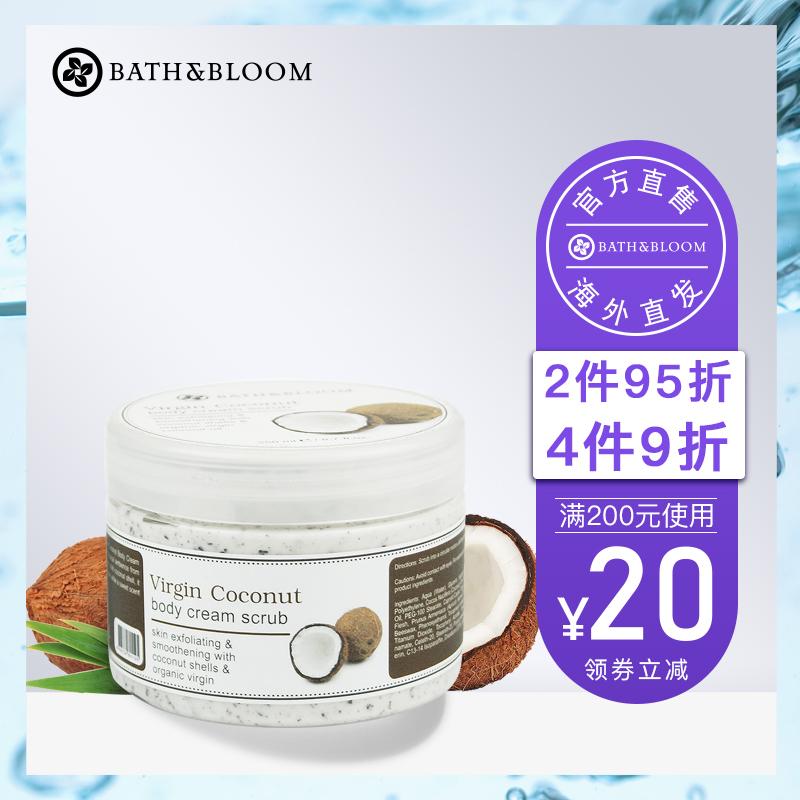 bath&bloom椰子身体去角质磨砂膏热销29件需要用券