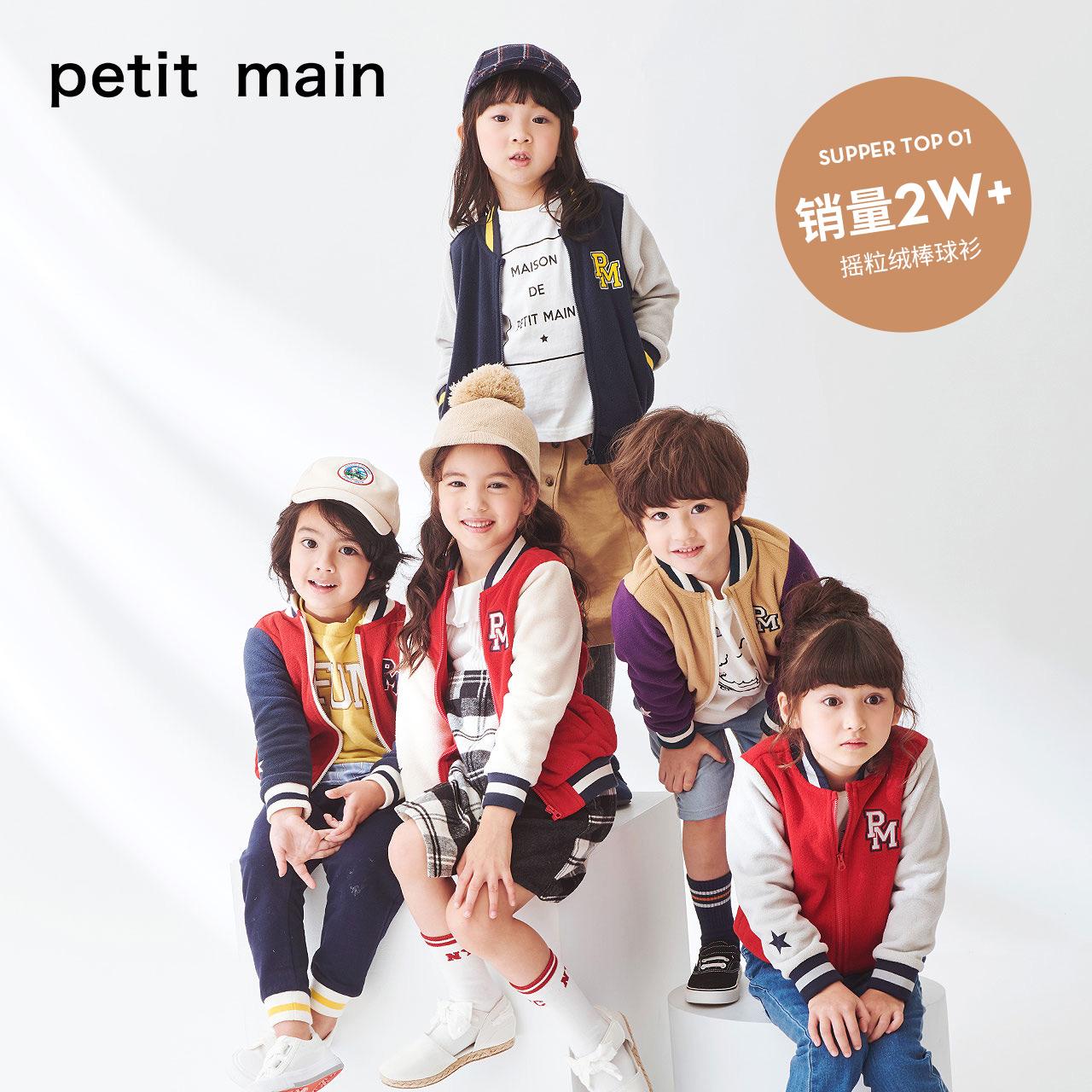 petitmain童装2020秋装新品儿童摇粒绒外套男女童棒球衫宝宝上衣