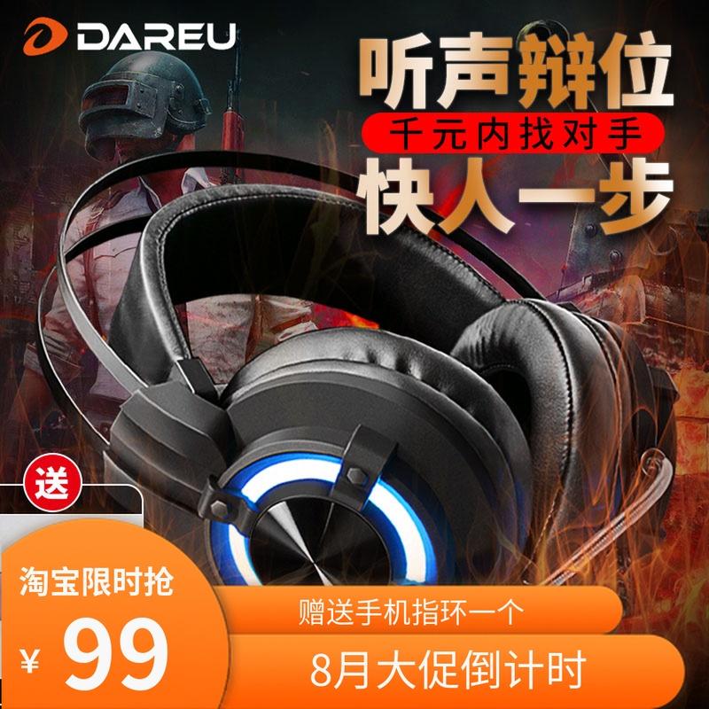 达尔优EH716头戴式发光游戏耳机电脑吃鸡7.1声道电竞带麦重低音