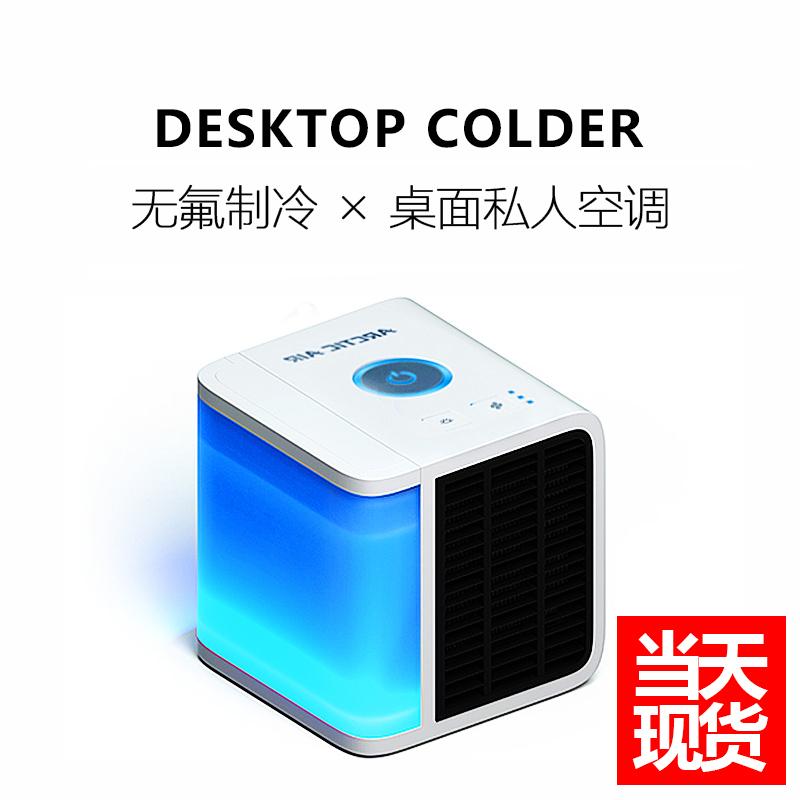 桌面微型空调迷你移动宿舍小空调制冷USB电风扇Desk Colder冷风机