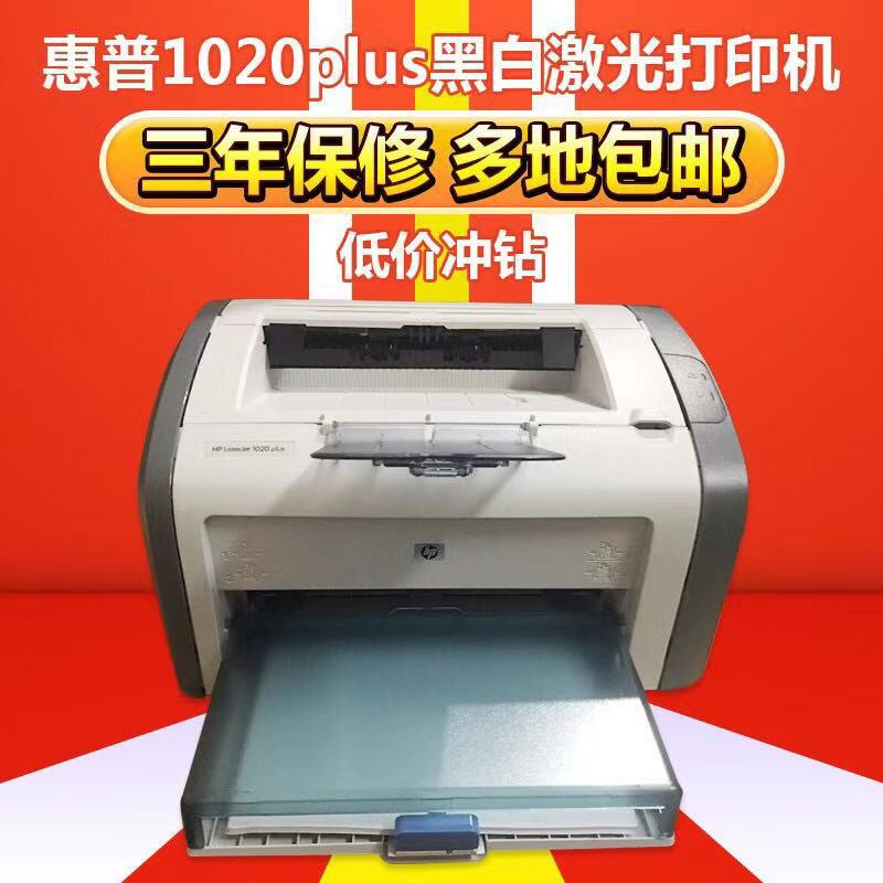 New Canon Canon lbp2900 HP hp1020plus black and white laser office and home student printer