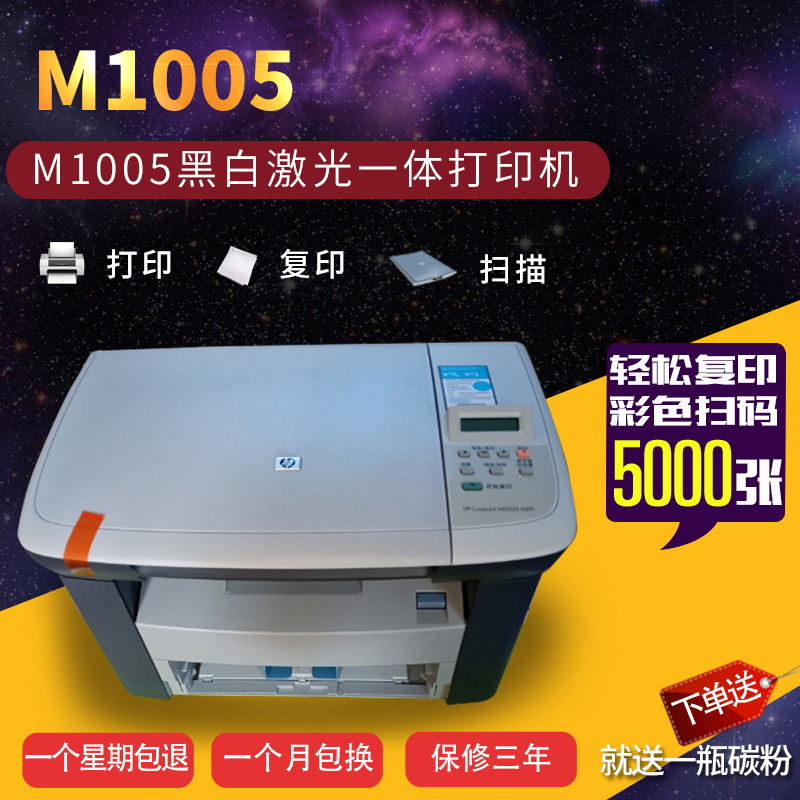 HP / HP m1005 all in one office machine A4 print copy scan multi function black and white laser 3 in 1 printer