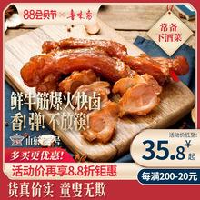 鲁味斋熟食真空筋头巴脑即食牛蹄筋下酒菜酱牛筋特产蹄筋卤味卤肉