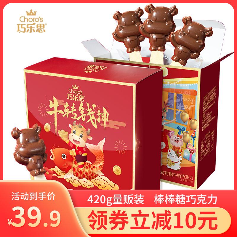 巧乐思牛奶巧克力棒棒糖420g礼盒装年货节日礼物零食(代可可脂)淘宝优惠券