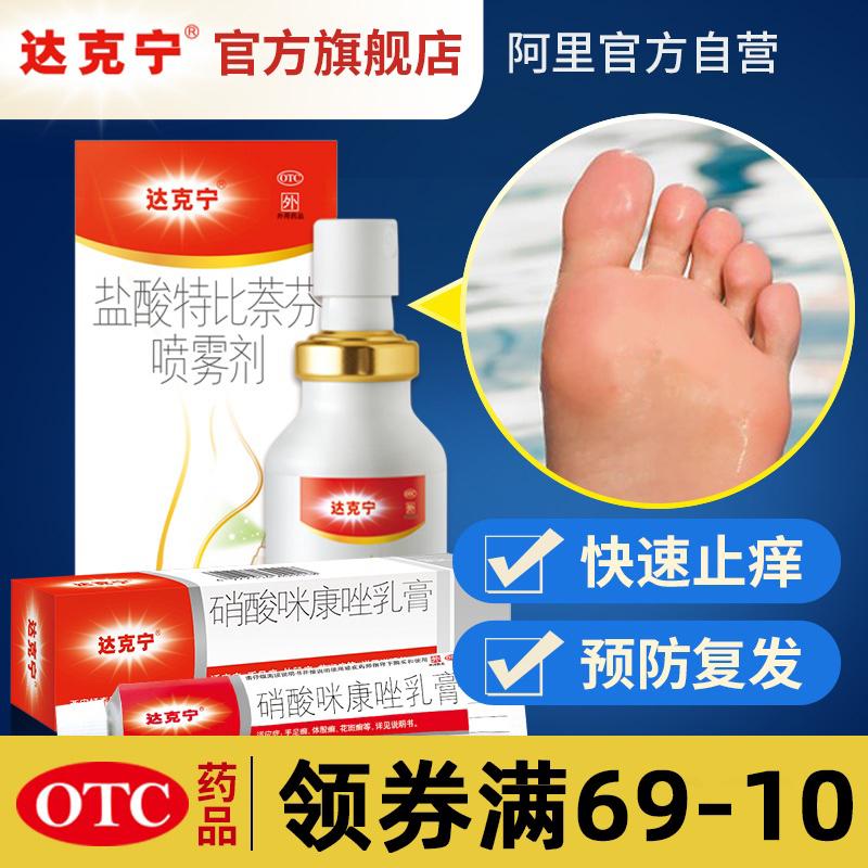 达克宁脚气喷剂软膏止痒脱皮杀菌治脚气药脚臭脚痒菌感染足光散粉
