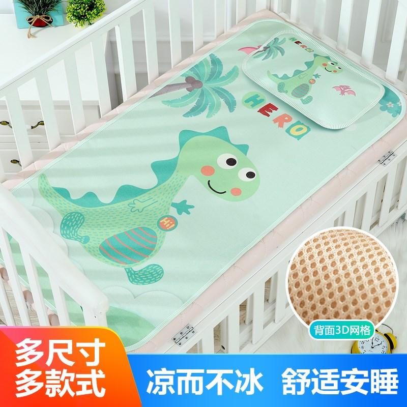 宝宝冰丝婴幼儿床幼儿园可水洗凉席券后31.47元