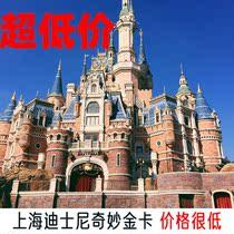 [上海迪士尼度假区-奇妙金卡]上海迪士尼 金卡/银卡/钻石卡