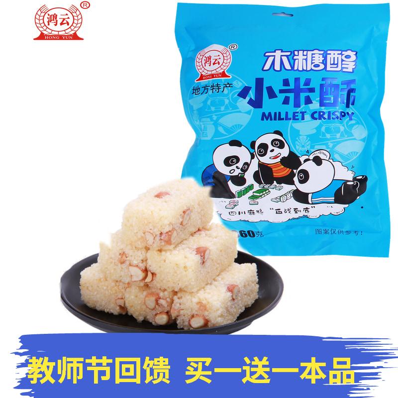 鸿云木糖醇小米酥360g*4袋四川特色食品办公室零食传统糕点小米酥
