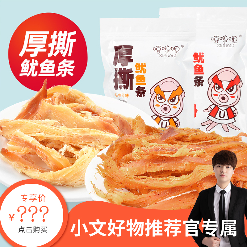Hand shredded squid 80g instant squid strips seafood snacks dry snack snack food package