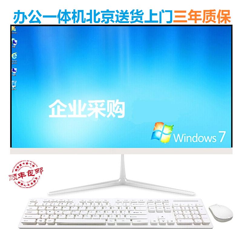 超薄一体机电脑21-24寸i3i5i7四核办公家用游戏台式整机主机全套