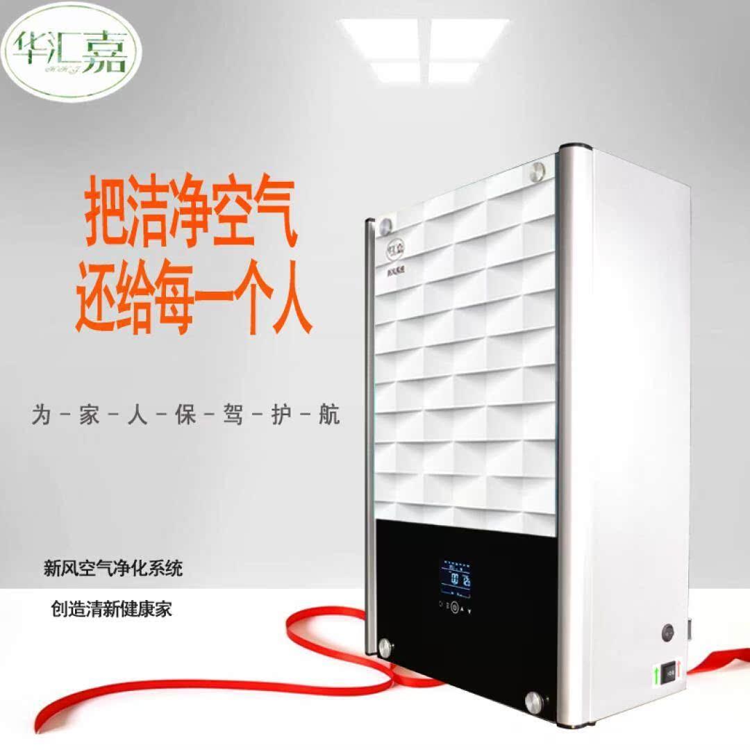 [u[4004056408]室内新风系统]壁挂式新风机 新风系统 家用型空气净月销量0件仅售13770元