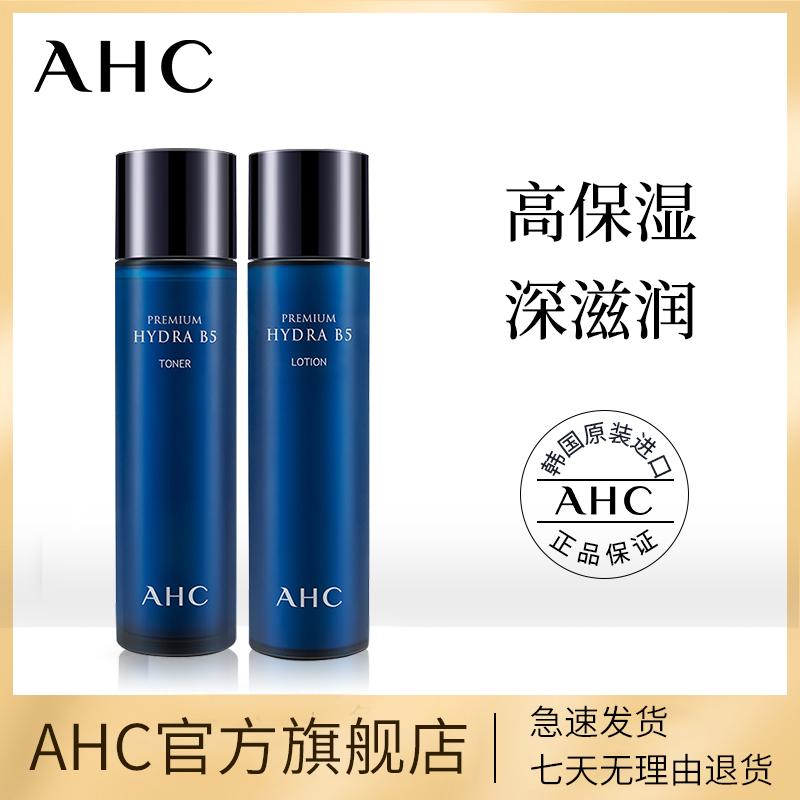 AHC杨超越同款 B5玻尿酸水乳套装补水保湿学生护肤品官网韩国正品