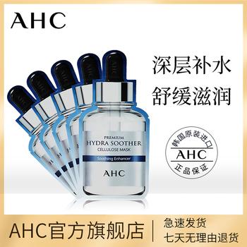 韩国AHC官方旗舰店玻尿酸水光面膜女滋润补水保湿进口官网正品