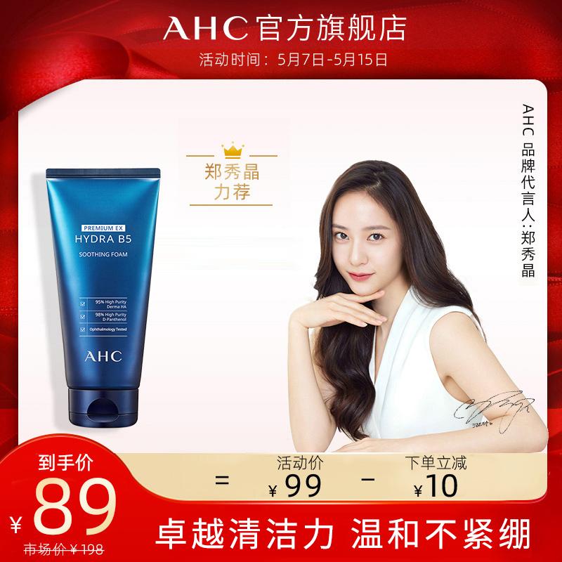 郑秀晶AHC官方旗舰店蓝啵啵B5洗面奶泡沫清洁毛孔洁面滋润