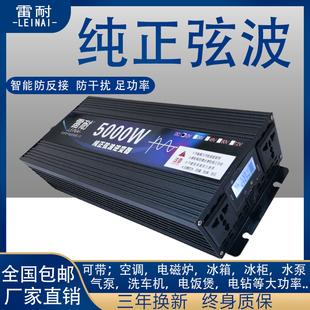 純正弦波車載逆變器噐12v24v48v60v轉220v家用3000w電源轉換器噐