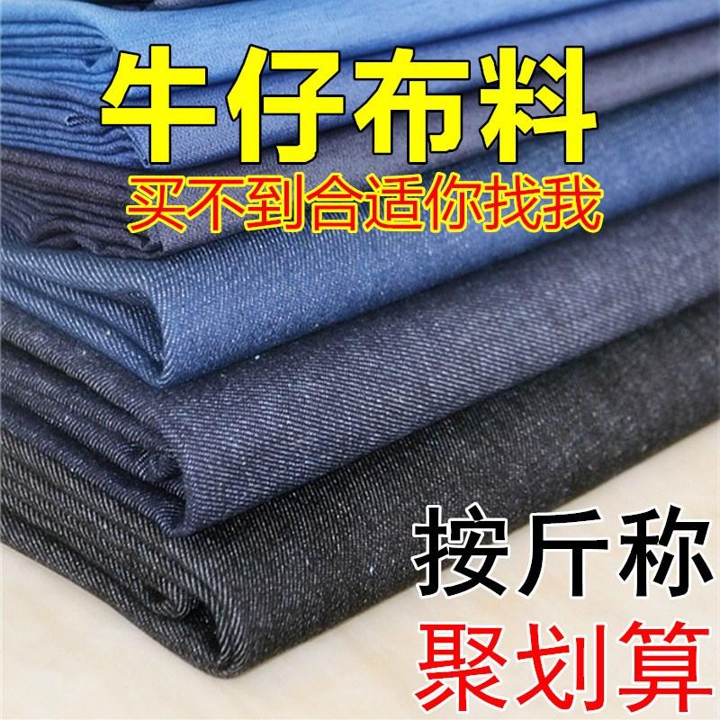 Heavy rag head of clearance denim fabric
