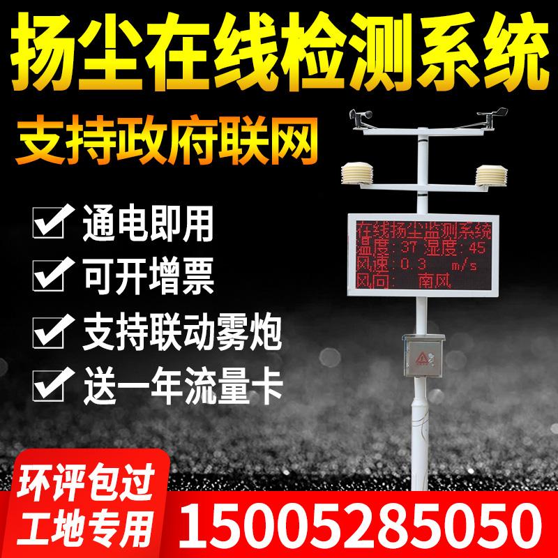 [正宜官方企业店气体检测仪]建筑工地检测仪pm2.5pm10扬尘月销量3件仅售1380元