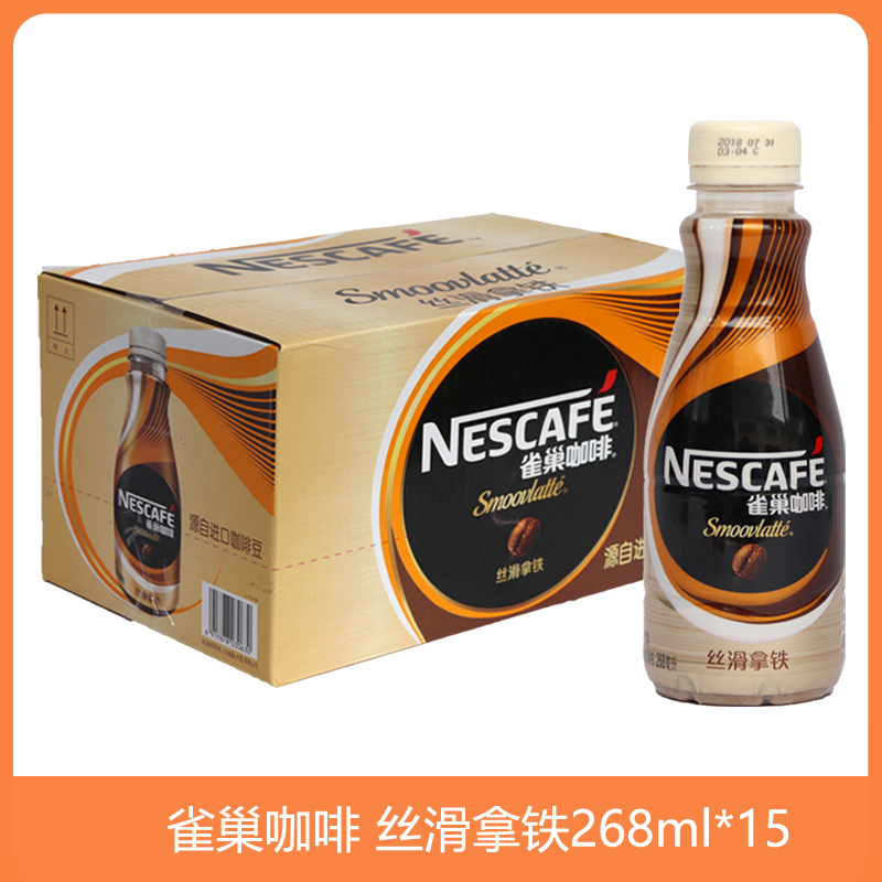 Nestle coffee smooth latte 268ml * 15 bottles of whole case bottled coffee refreshing instant drink Mocha