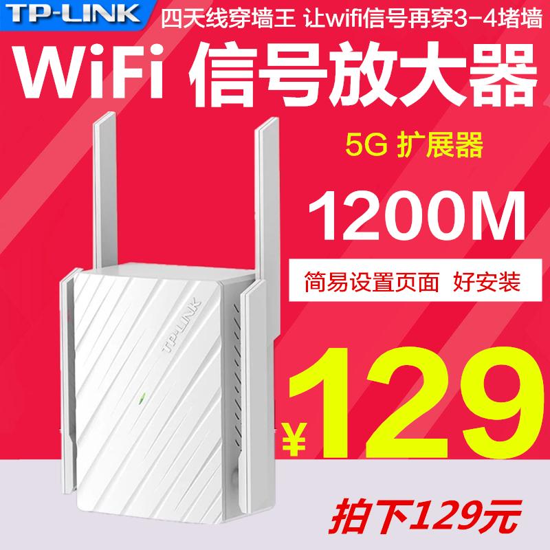 TP-LINK домой 1200M беспроводной wifi сигнал расширять большой устройство увеличить устройство 5G увеличение в продолжать WDA6332RE