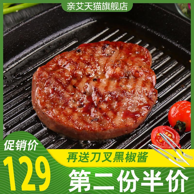 菲力团购套餐黑椒20袋装10片牛排(用69元券)