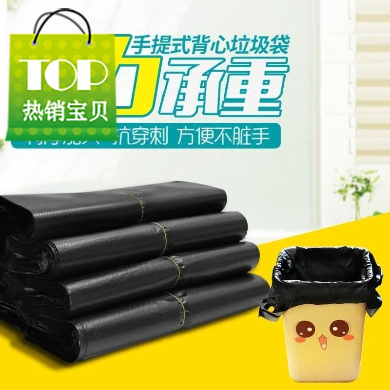 Extra thick 15 lengthened 38 living room medium sized garbage bag household thickened large and small size disposable solid super thick X60
