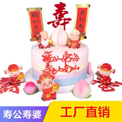 寿公寿婆蛋糕装饰老人寿桃寿星公婆摆件福如东海寿比南山生日插件