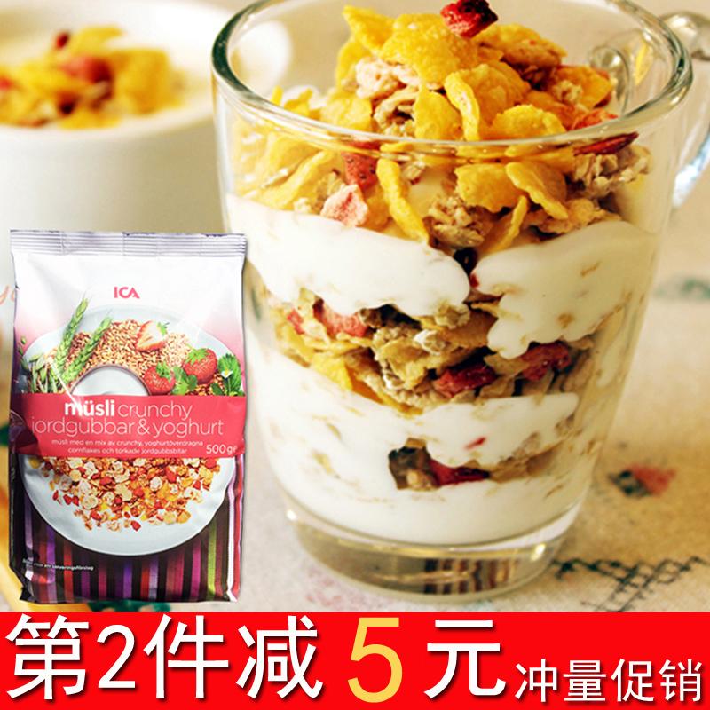 热销117件限时2件3折瑞典ICA进口 酸奶球草莓水果坚果蓝莓燕麦片免煮冲饮代餐谷物早餐