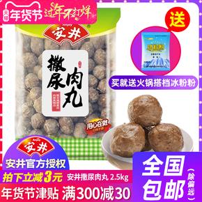 安井撒尿肉丸2.5kg火锅丸子肉串福建食品官方冷冻速冻半成品食材