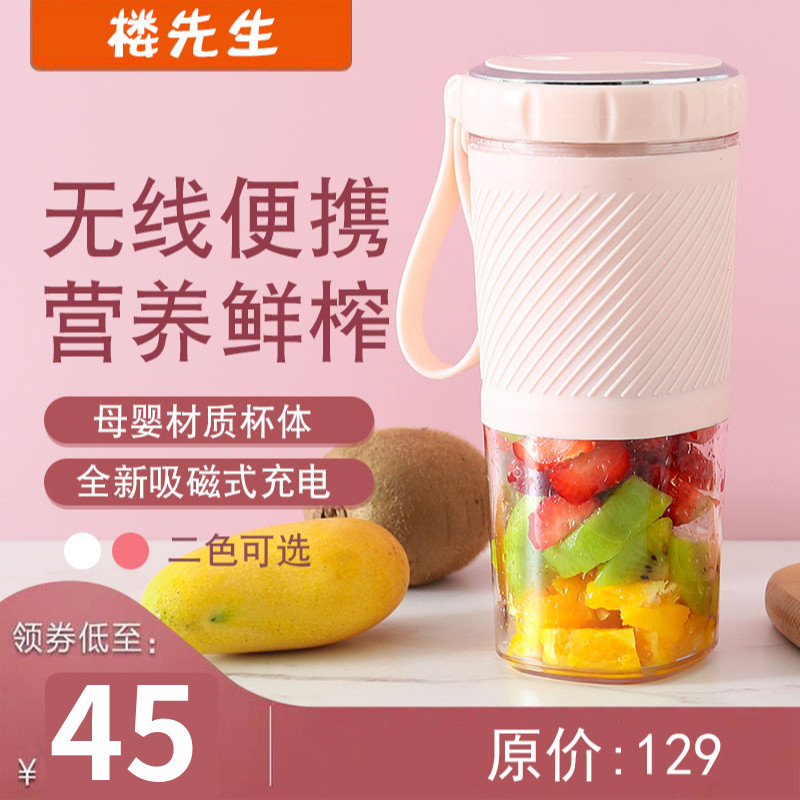 Mr. Lou Juicer household portable wireless mini frying juice machine electric student juice cup