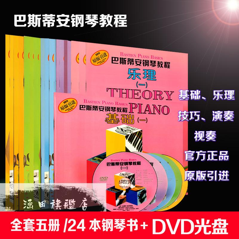 巴斯蒂安钢琴教程基础1-5全套附DVD24册儿童钢琴教材钢琴基础教程