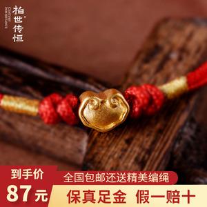 柏世传恒 如意金锁 足金转运珠红绳手链戒指黄金手绳礼物
