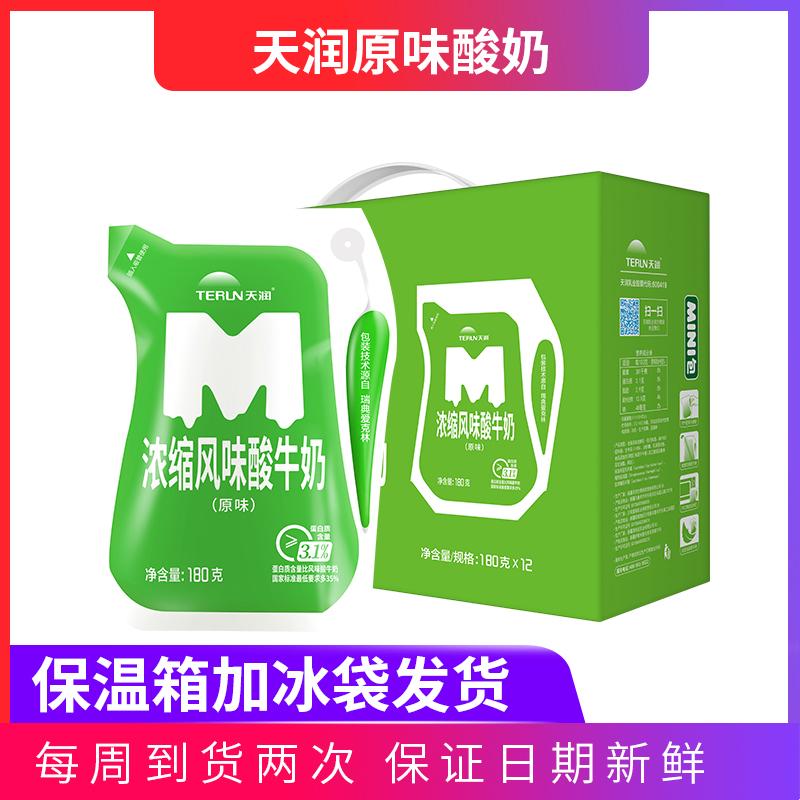 天润浓缩酸牛奶180g*12袋新疆酸奶限时抢购
