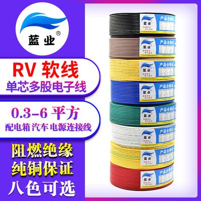 RV电线0.3 0.5 0.75平方软电线单芯多股铜芯电子线电源控制信号线