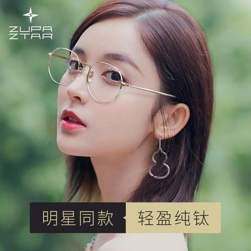 近视眼镜 zupaztar星超纯钛眼镜框可配镜女防辐射超轻眼镜女镜框