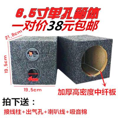汽车音响喇叭6.5寸方形木箱空箱/低音箱/箱体/试音箱 汽车喇叭