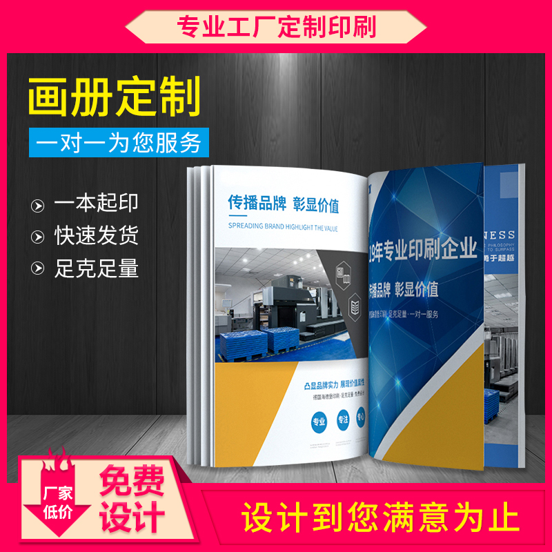 Enterprise picture book printing company brochure customized pamphlet atlas printing fold design and production staff manual product manual leaflet page hardback book sample magazine envelope customization