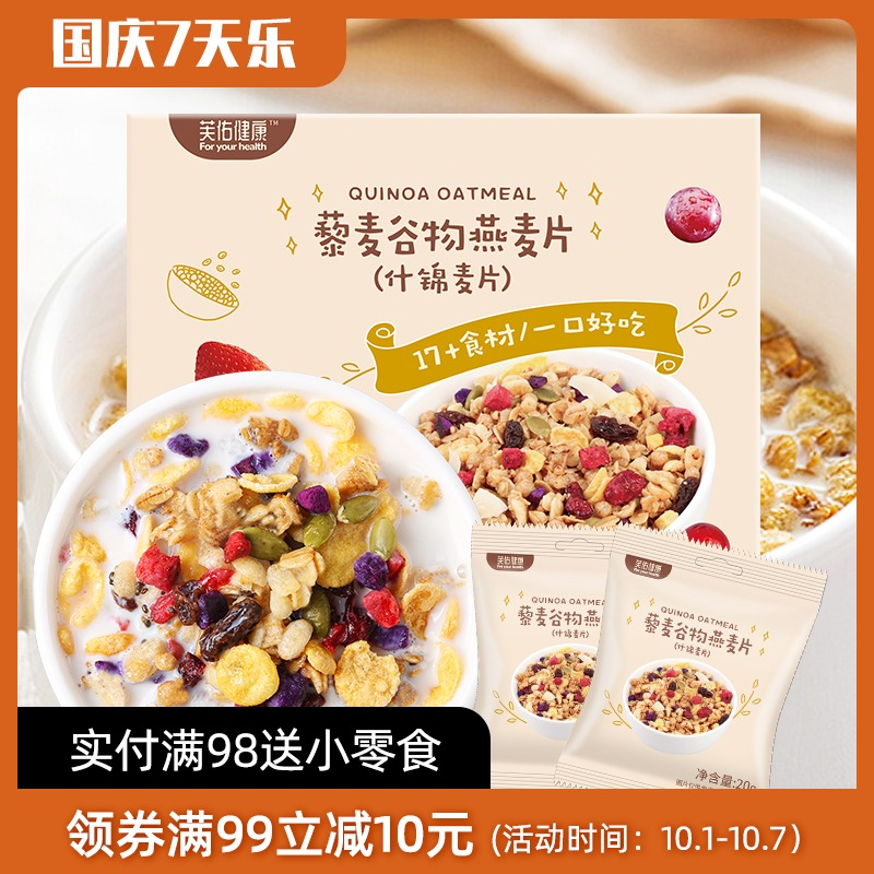 手慢无芙佑健康 藜麦谷物营养代餐早餐冲饮谷物水果麦片早餐即食小袋装