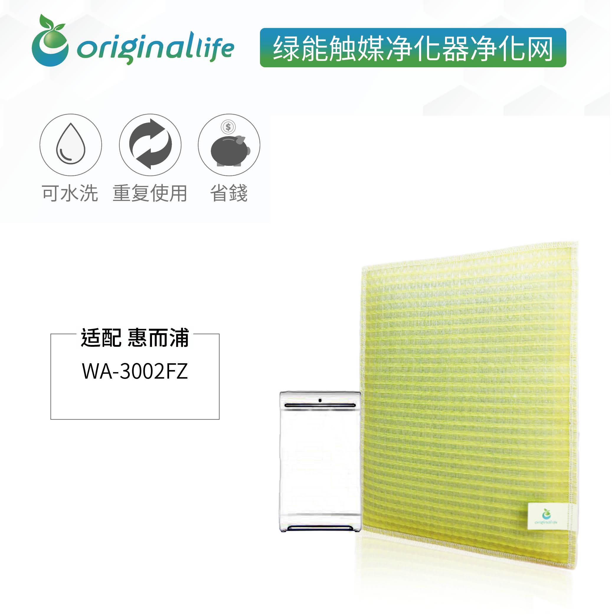 [OriginalLife绿能环控净化网净化,加湿抽湿机配件]加强型可水洗 空气净化器滤芯 适配 月销量0件仅售293.4元