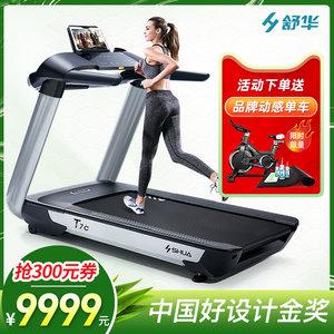 舒华跑步机家用款室内减震超静音大型商用健身房专用T7c SH-6707L