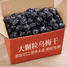酸甜乌梅干500g乌梅条酸梅子水果干新疆特产蜜饯果脯孕妇宿舍零食